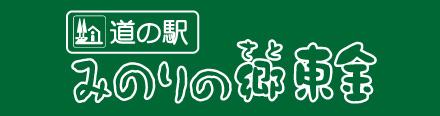 道の駅 みのりの郷東金ホームページ